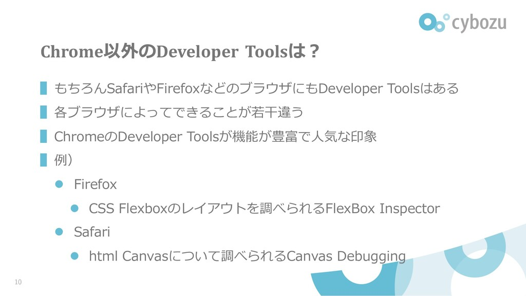 Chrome以外のDeveloper Toolsは︖ ▌もちろんSafariやFirefoxな...