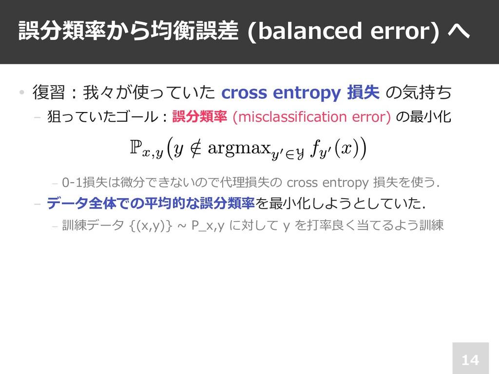 誤分類率から均衡誤差 (balanced error) へ 14 • 復習︓我々が使っていた ...