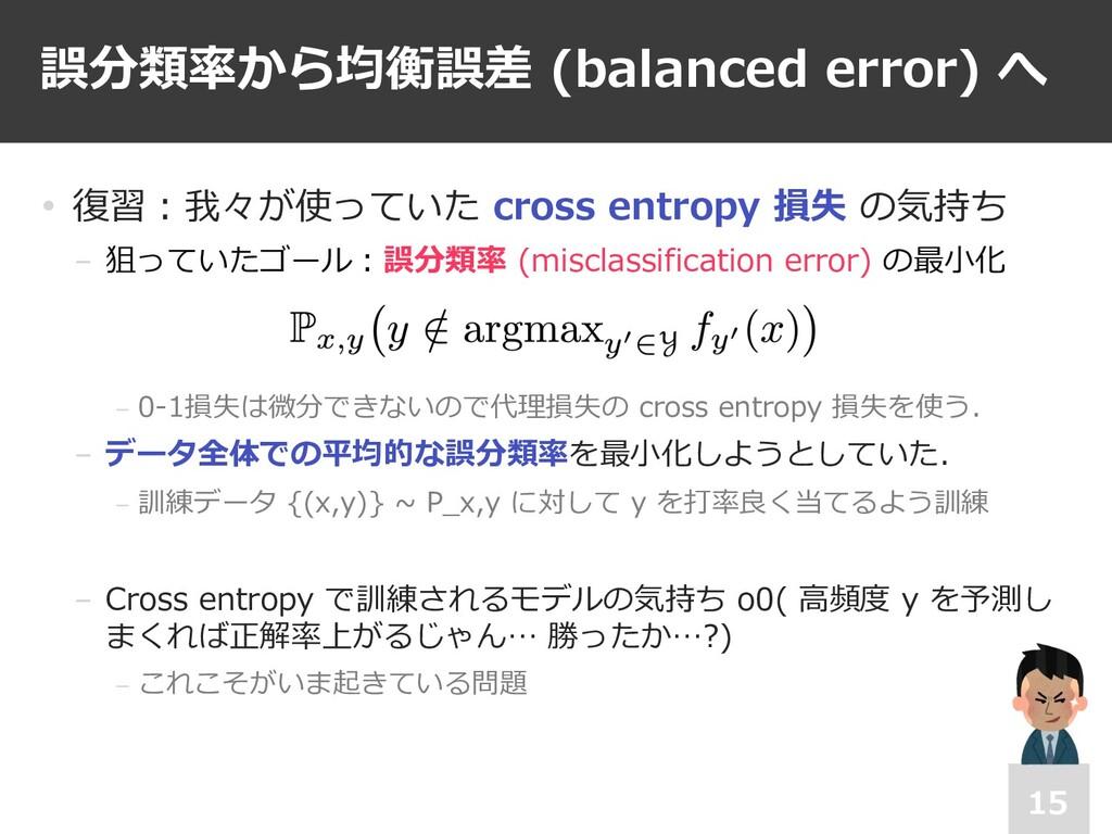 誤分類率から均衡誤差 (balanced error) へ 15 • 復習︓我々が使っていた ...