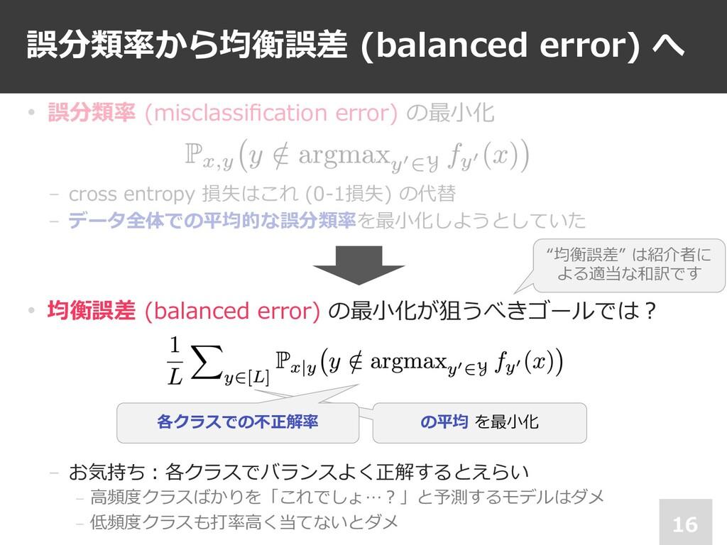 誤分類率から均衡誤差 (balanced error) へ 16 • 誤分類率 (miscla...
