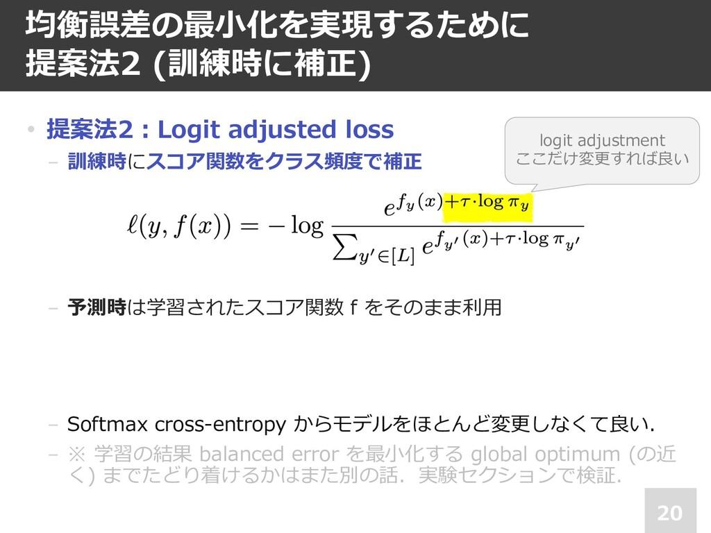 均衡誤差の最⼩化を実現するために 提案法2 (訓練時に補正) 20 • 提案法2︓Logit ...