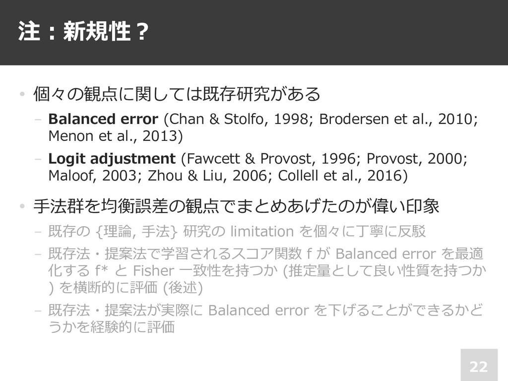 注︓新規性︖ 22 • 個々の観点に関しては既存研究がある − Balanced error ...