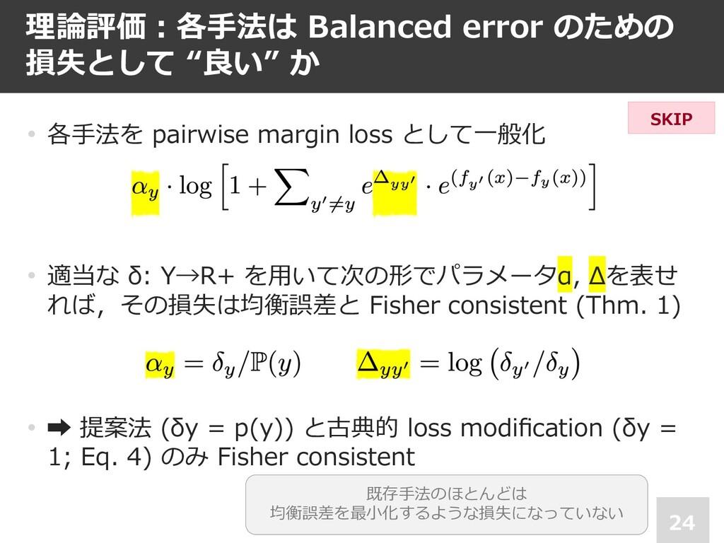 """理論評価︓各⼿法は Balanced error のための 損失として """"良い"""" か 24 •..."""