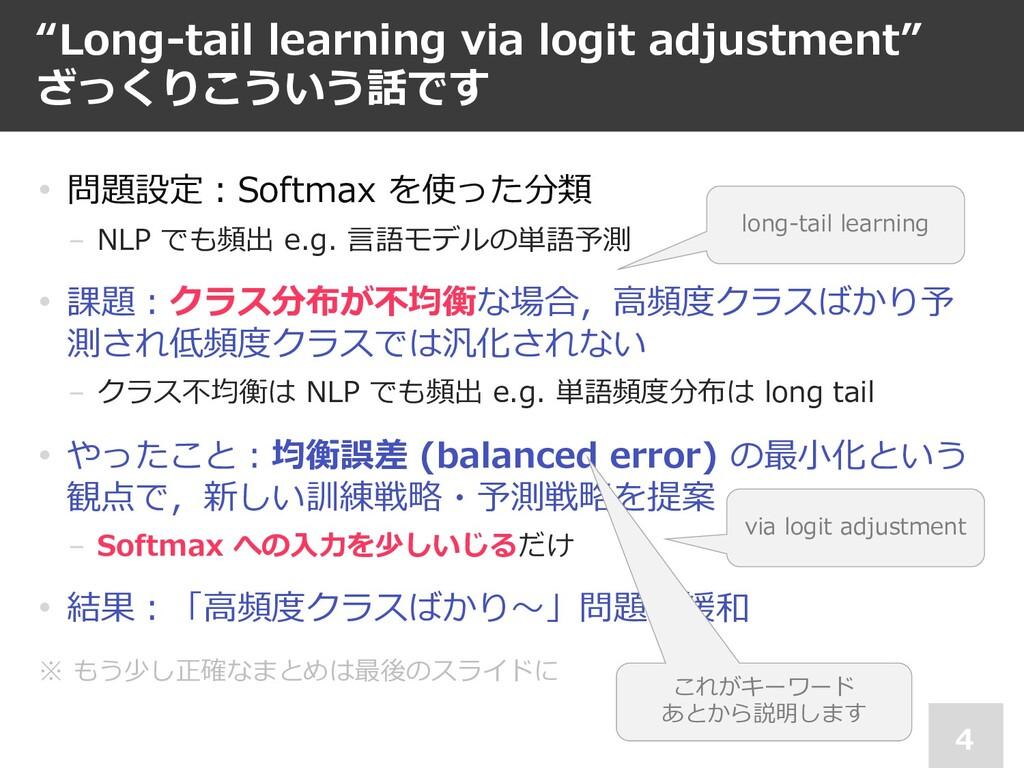 """Long-tail learning via logit adjustment"" ざっくりこ..."