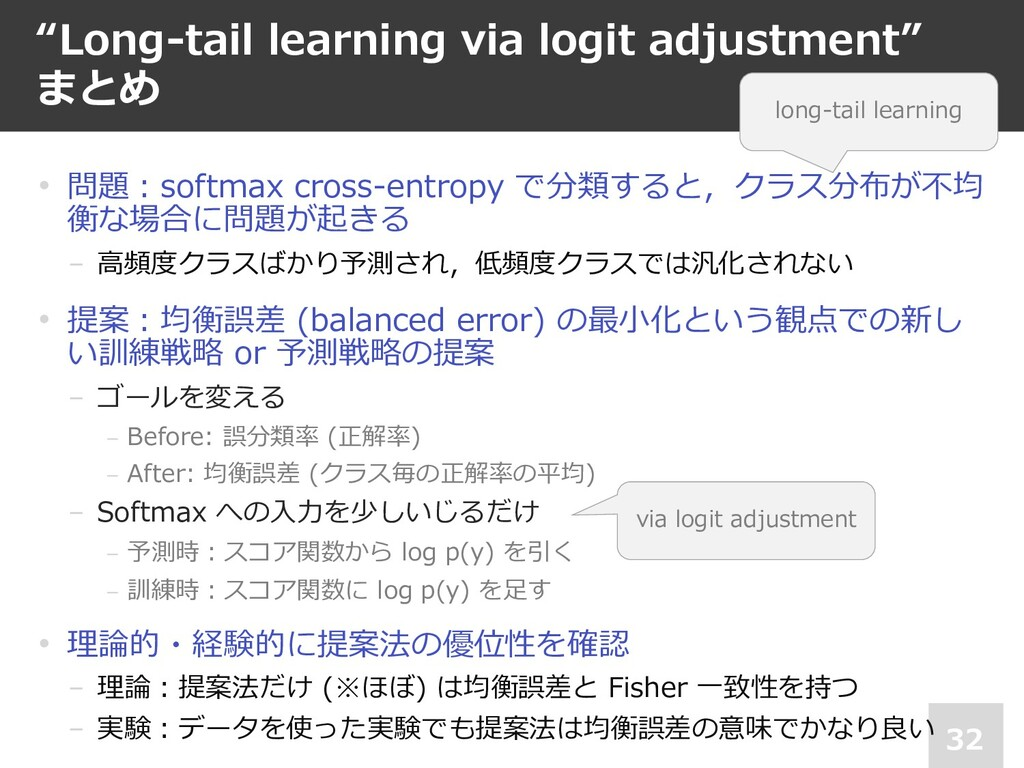 """Long-tail learning via logit adjustment"" まとめ 3..."