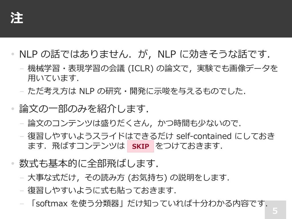 注 5 • NLP の話ではありません.が,NLP に効きそうな話です. − 機械学習・表現学...