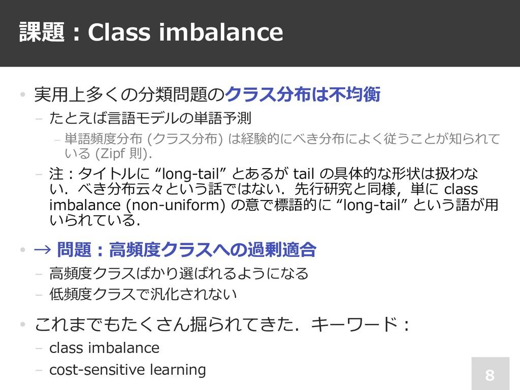課題︓Class imbalance 8 • 実⽤上多くの分類問題のクラス分布は不均衡 − た...