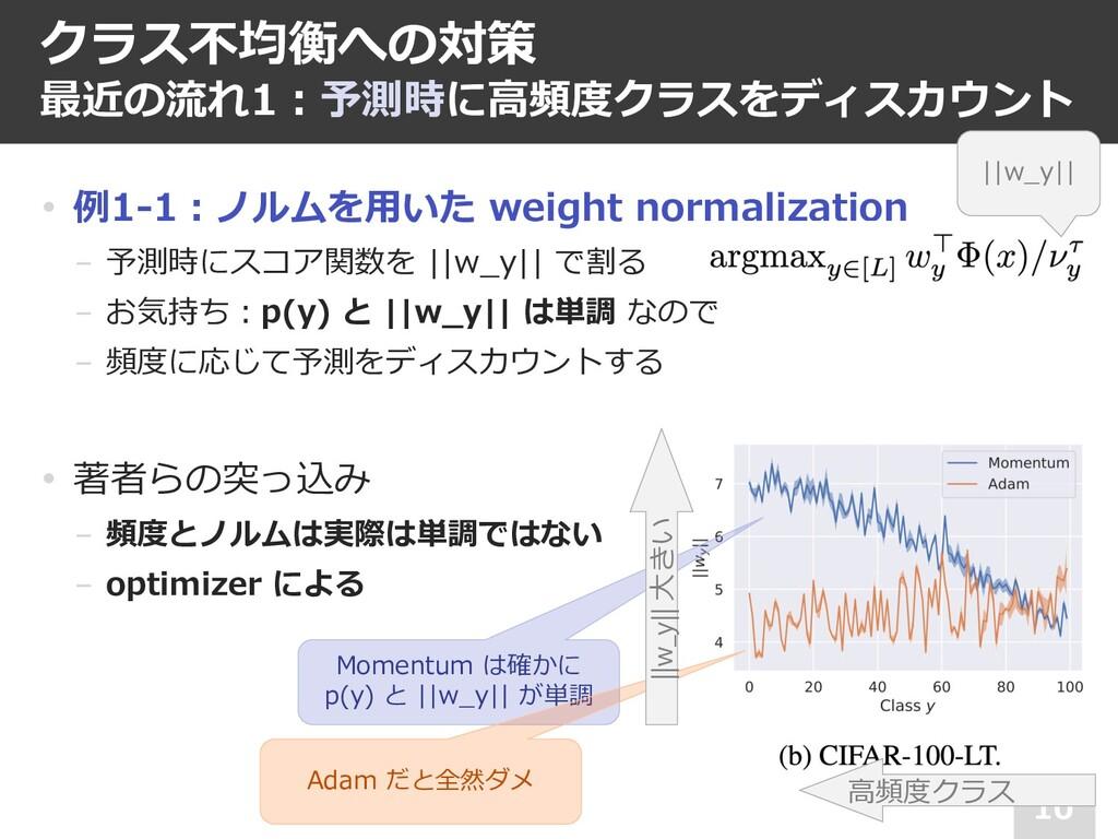 クラス不均衡への対策 最近の流れ1︓予測時に⾼頻度クラスをディスカウント 10 • 例1-1︓...