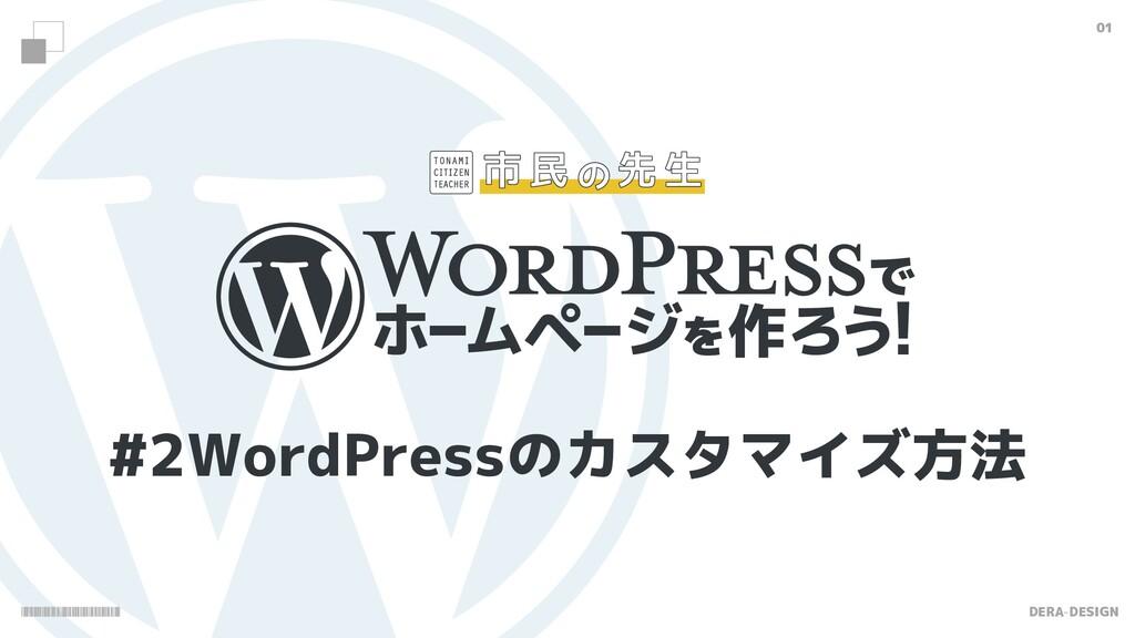 DERA-DESIGN 01 で ホームページを作ろう! #2WordPressのカスタマイズ...