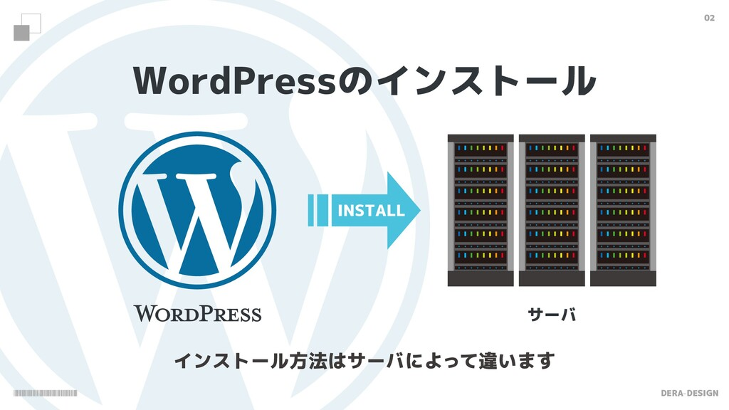 DERA-DESIGN 02 WordPressのインストール サーバ インストール方法はサー...
