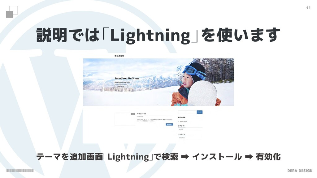 11 DERA-DESIGN 説明では 「Lightning」 を使います テーマを追加画面 ...