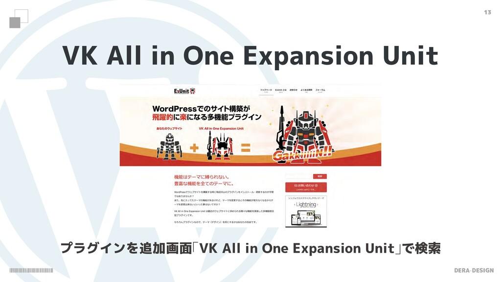 DERA-DESIGN 13 VK All in One Expansion Unit プラグ...