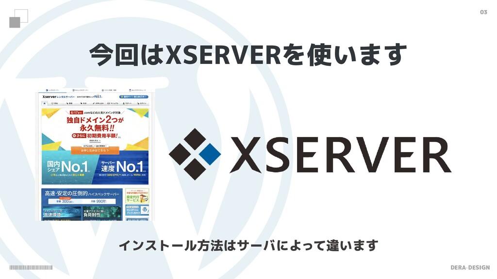 DERA-DESIGN 03 今回はXSERVERを使います インストール方法はサーバによって...