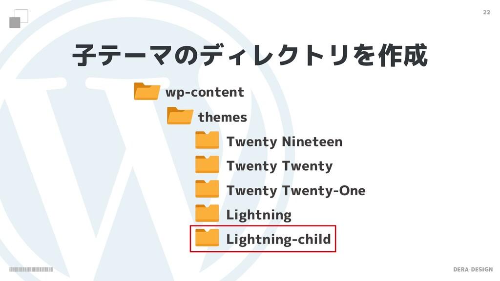 DERA-DESIGN 22 DERA-DESIGN 22 wp-content Twenty...