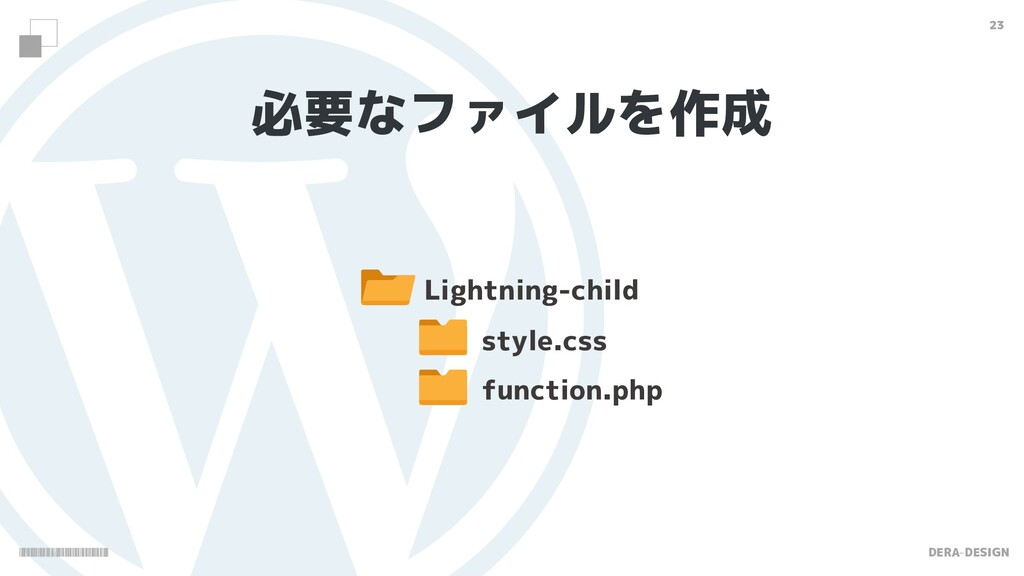 DERA-DESIGN 23 必要なファイルを作成 style.css function.ph...