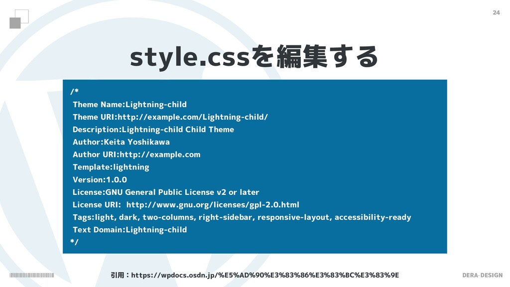 DERA-DESIGN 24 style.cssを編集する /* Theme Name:Lig...