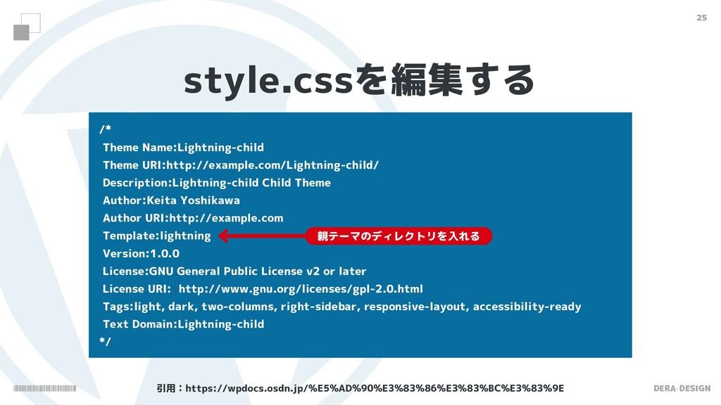 DERA-DESIGN 25 style.cssを編集する /* Theme Name:Lig...