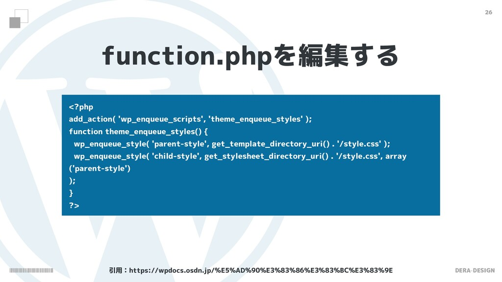 DERA-DESIGN 26 function.phpを編集する <?php add_acti...