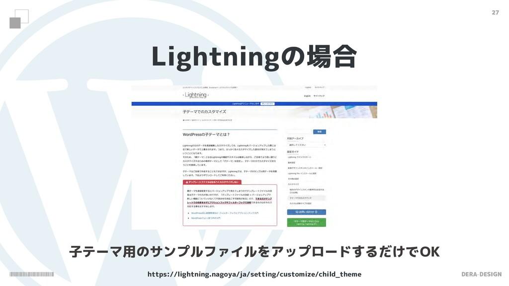 DERA-DESIGN 27 Lightningの場合 https://lightning.n...