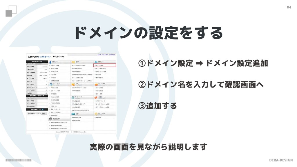DERA-DESIGN 04 ドメインの設定をする 実際の画面を見ながら説明します ①ドメイン...
