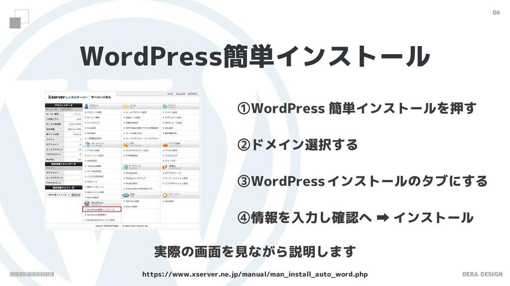 DERA-DESIGN 06 WordPress簡単インストール 実際の画面を見ながら説明しま...