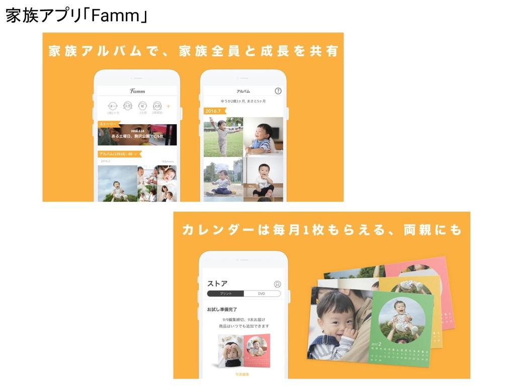 家族アプリ「Famm」