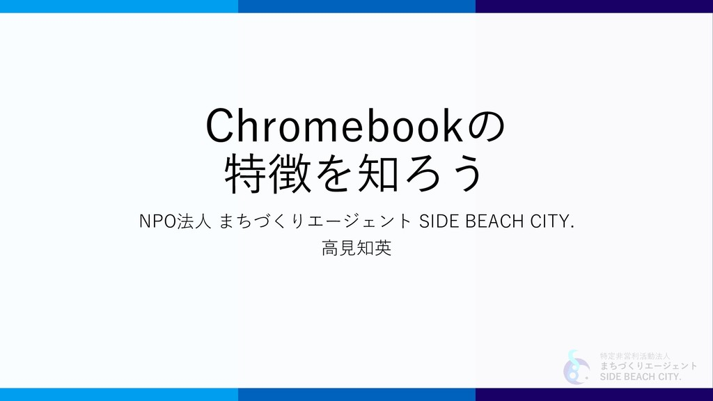 特定非営利活動法人 まちづくりエージェント SIDE BEACH CITY. Chromebo...