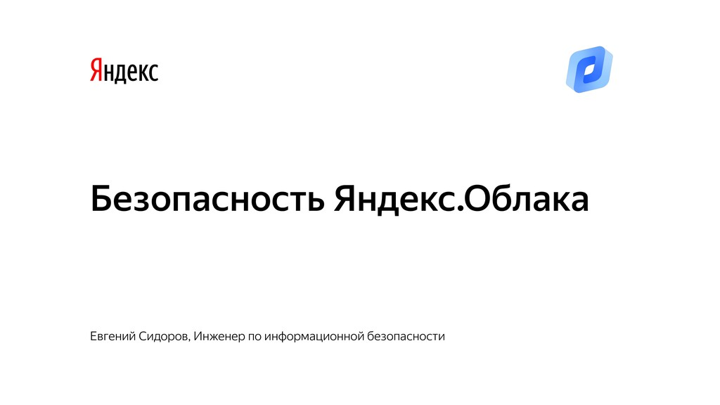 Безопасность Яндекс.Облака Евгений Сидоров, Инж...