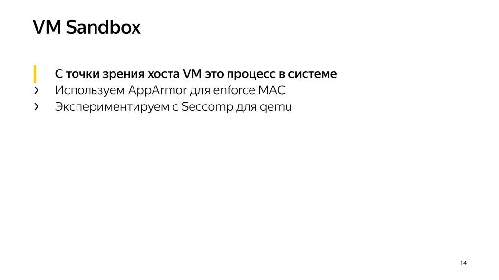 VM Sandbox 14 С точки зрения хоста VM это проце...