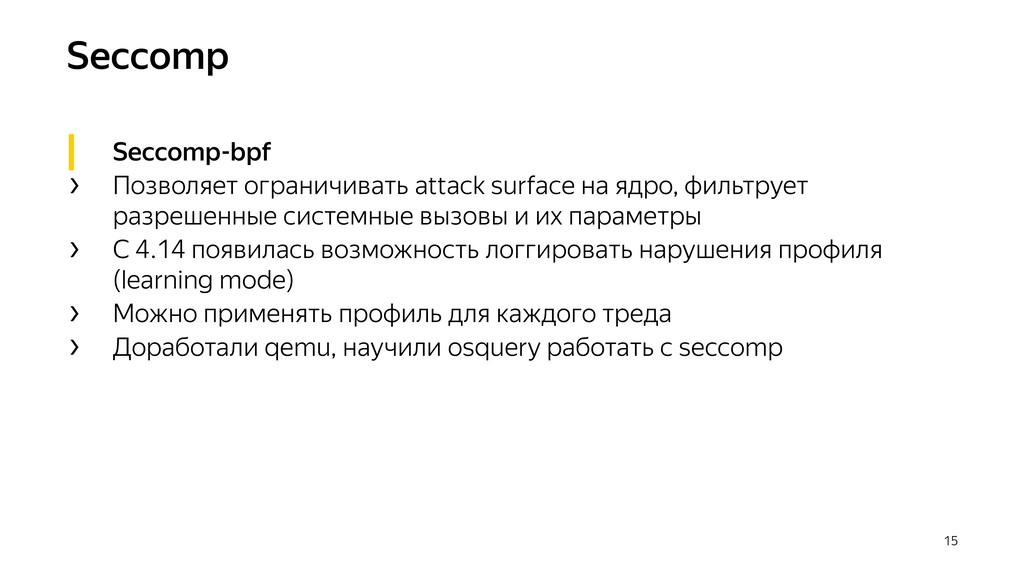 Seccomp 15 Seccomp-bpf › Позволяет ограничивать...