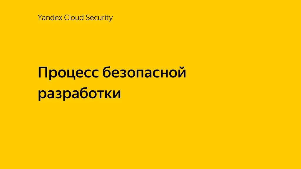 Процесс безопасной разработки Yandex Cloud Secu...