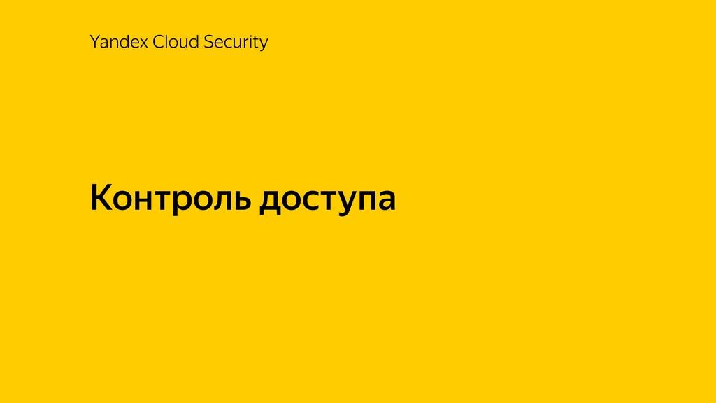 Контроль доступа Yandex Cloud Security