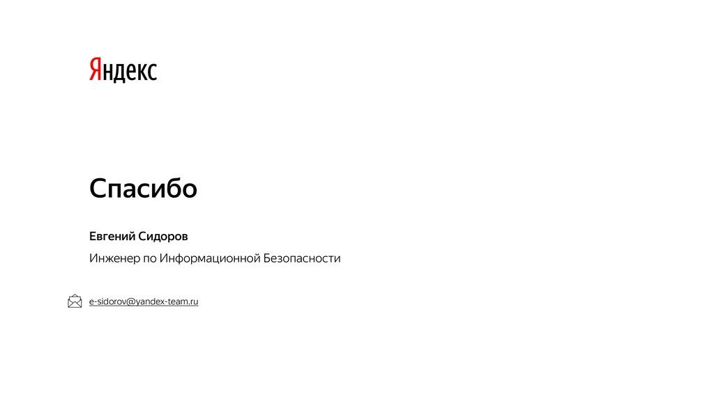 Спасибо Евгений Сидоров Инженер по Информационн...