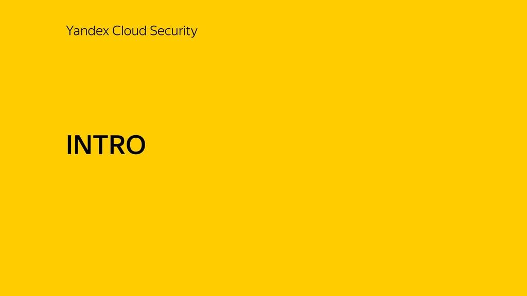 INTRO Yandex Cloud Security