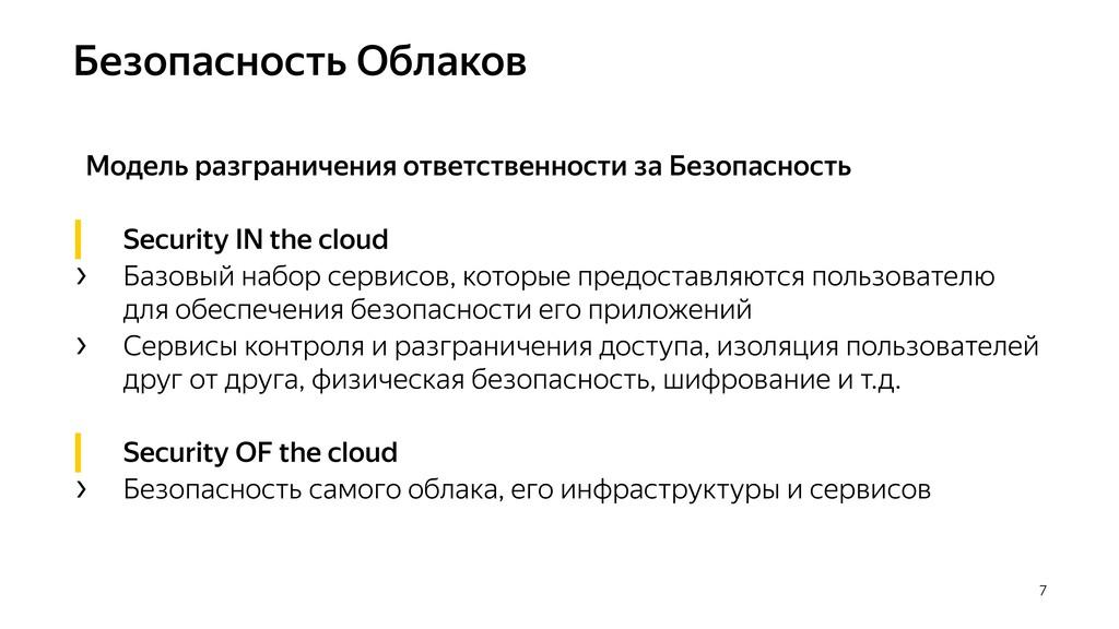 Безопасность Облаков 7 Модель разграничения отв...
