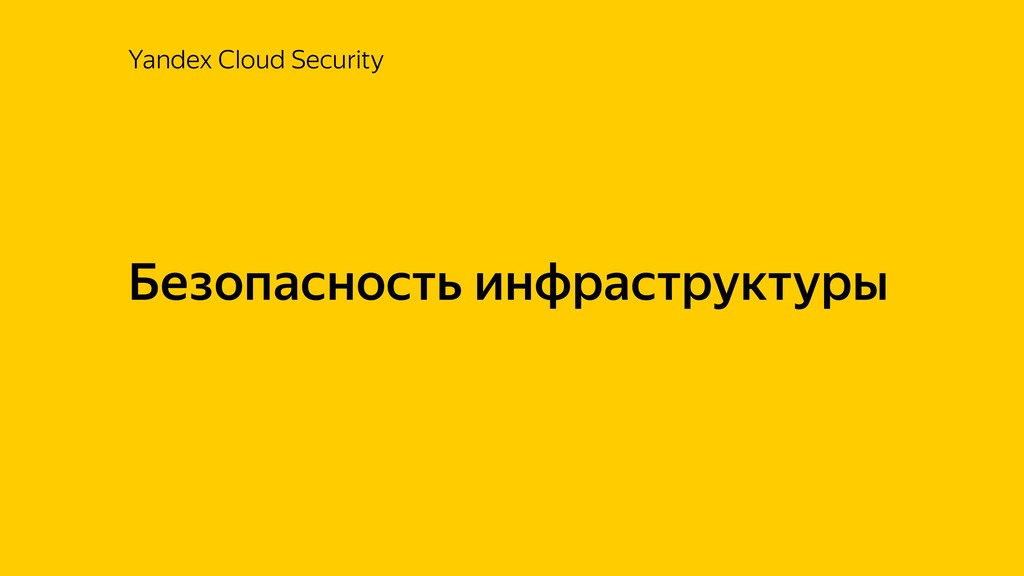 Безопасность инфраструктуры Yandex Cloud Securi...