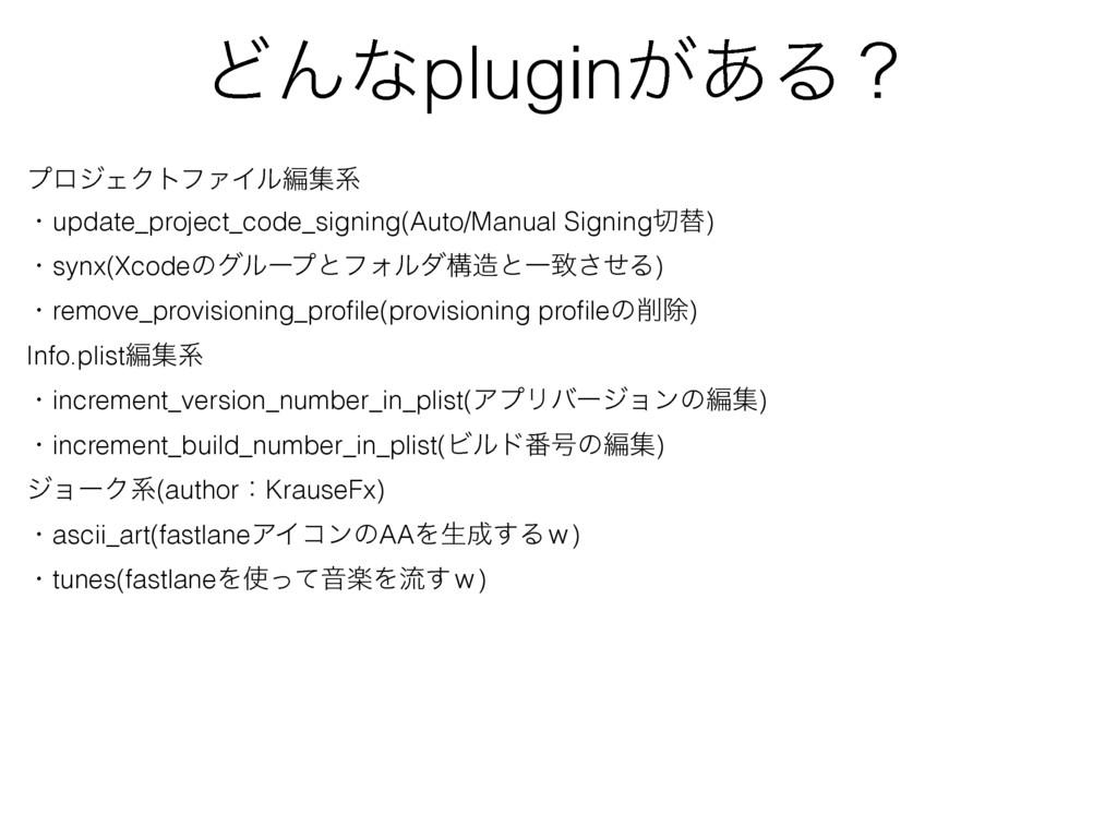 ͲΜͳplugin͕͋Δʁ ϓϩδΣΫτϑΝΠϧฤूܥ ɾupdate_project_cod...