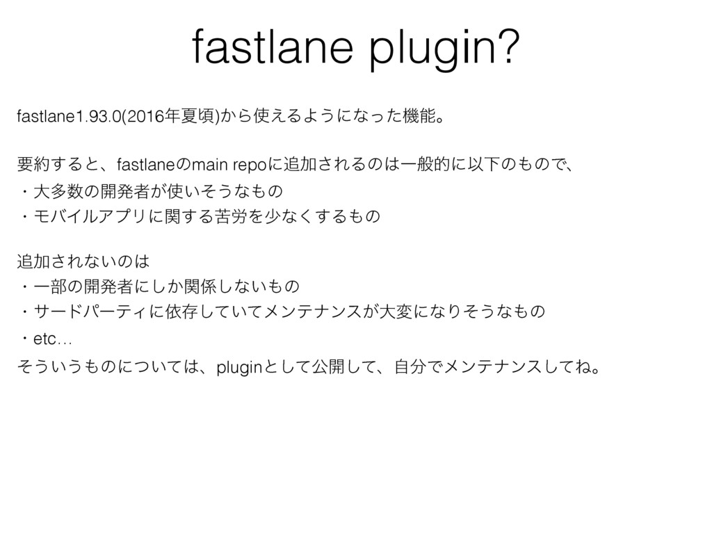 fastlane plugin? fastlane1.93.0(2016Նࠒ)͔Β͑ΔΑ͏...