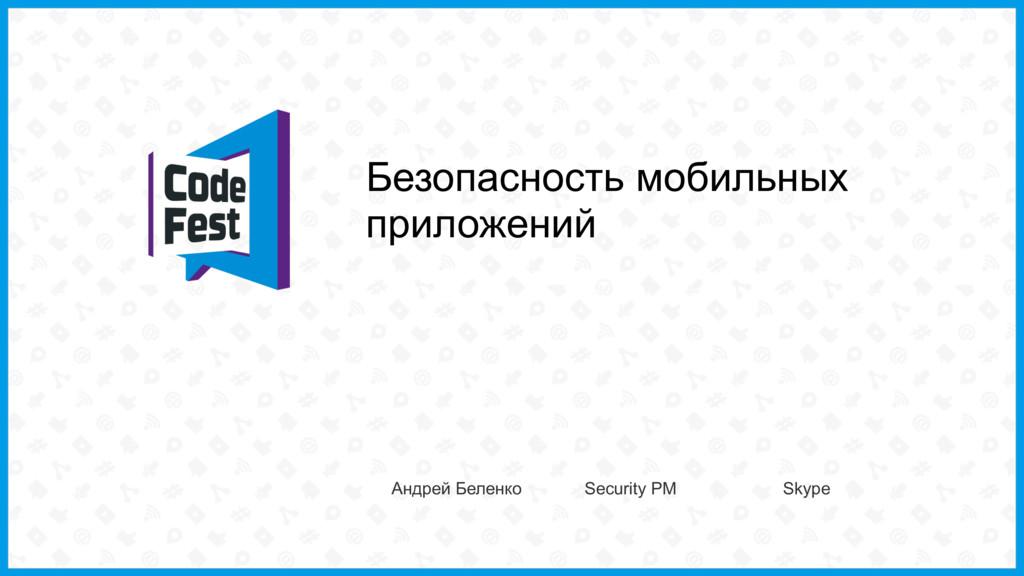 Безопасность мобильных приложений Андрей Беленк...