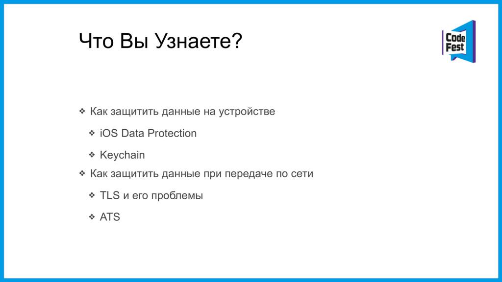 Что Вы Узнаете? ❖ Как защитить данные на устрой...