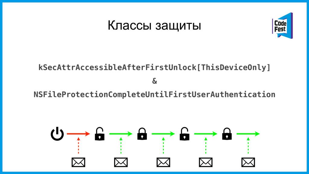 Классы защиты kSecAttrAccessibleAfterFirstUnloc...