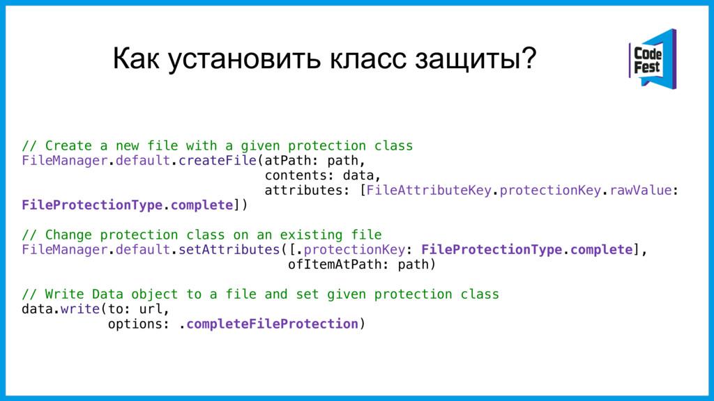 Как установить класс защиты? // Create a new fi...