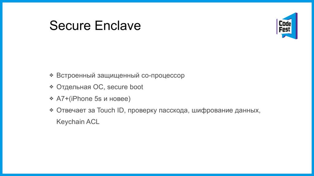 Secure Enclave ❖ Встроенный защищенный со-проце...