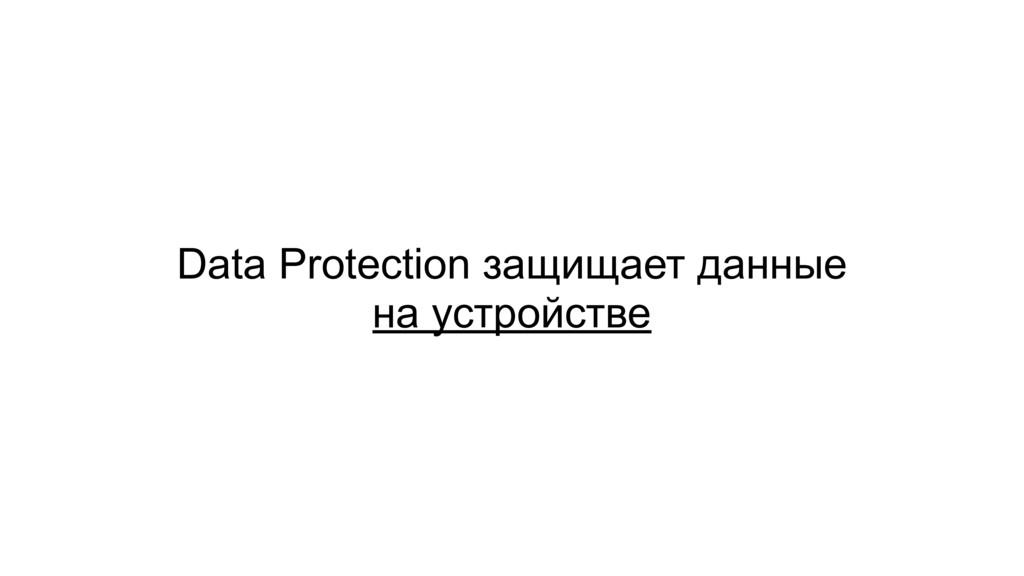 Data Protection защищает данные на устройстве