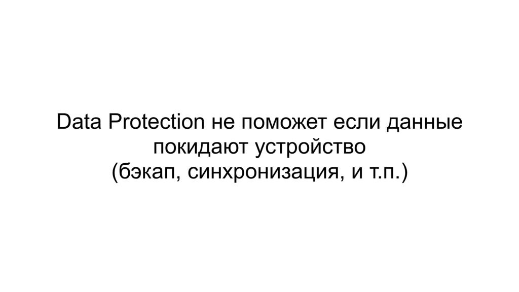 Data Protection не поможет если данные покидают...