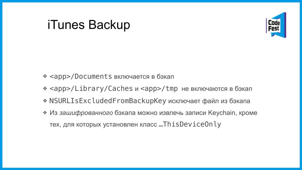iTunes Backup ❖ <app>/Documents включается в бэ...