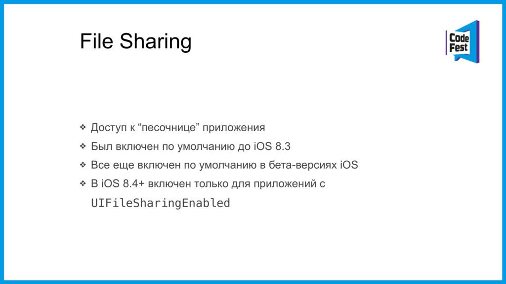 """File Sharing ❖ Доступ к """"песочнице"""" приложения ..."""