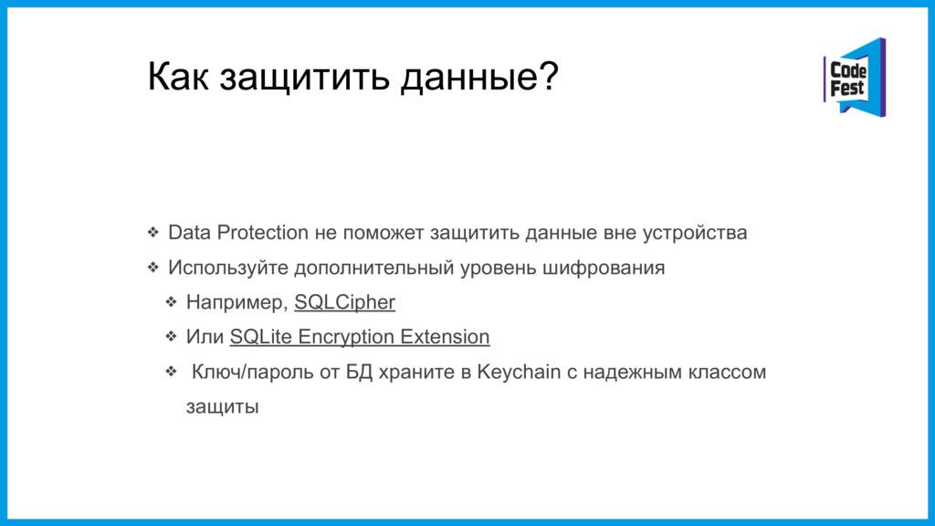 Как защитить данные? ❖ Data Protection не помож...