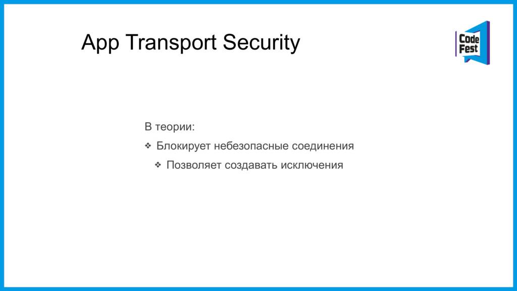 App Transport Security В теории: ❖ Блокирует не...