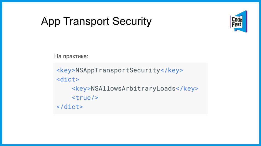 App Transport Security На практике: